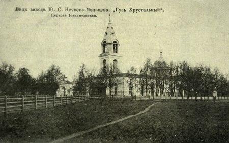 Гусь - Хрустальный